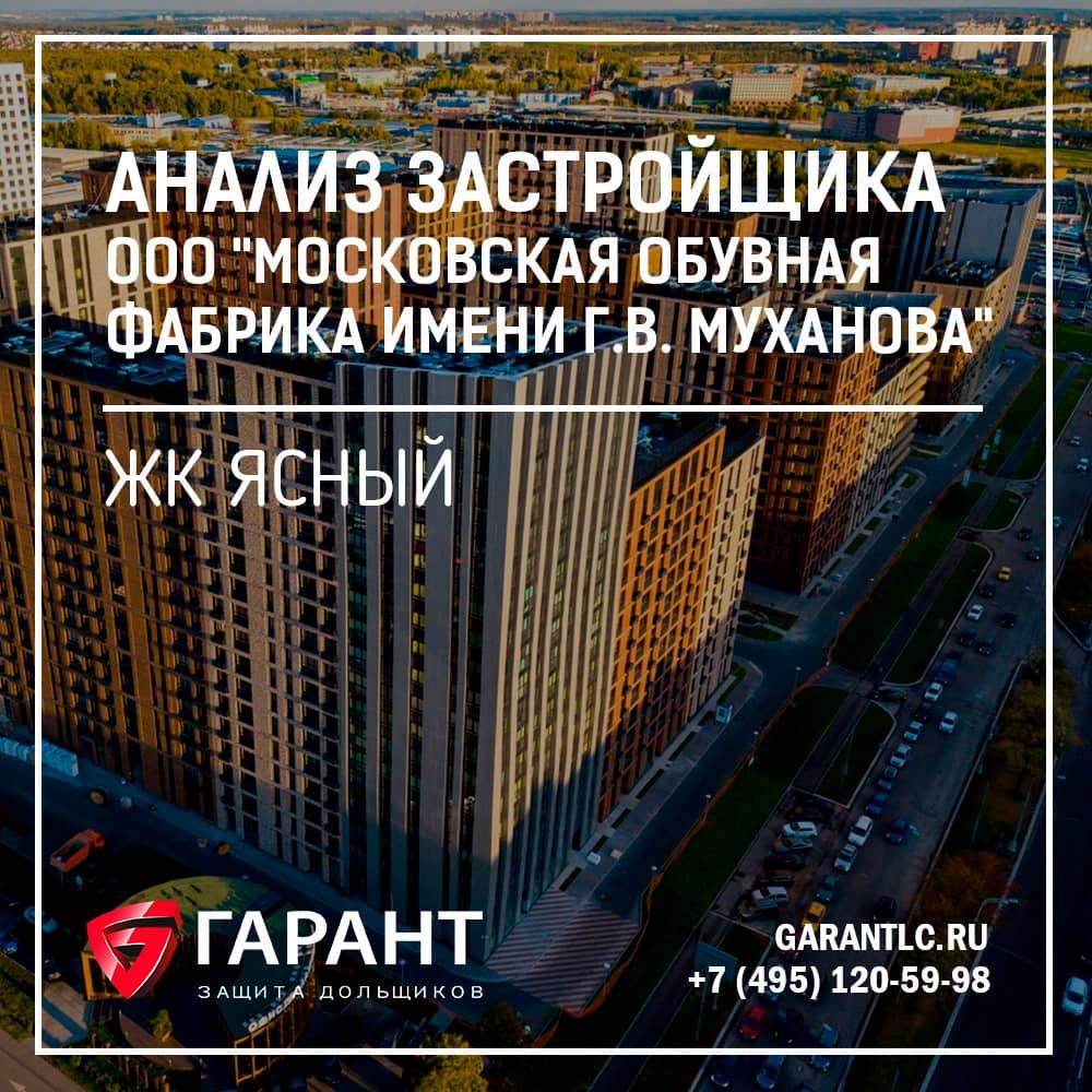 f55b5420a Анализ Жилых Комплексом и Застройщиков